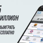 Бонус БК «Винлайн»: до 1 000 000 рублей за прогноз на пять матчей уикенда