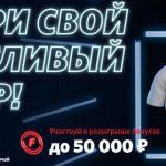 БК «Фонбет»: фрибет до 50 000 рублей каждые 24 часа