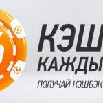 Бонус БК «Винлайн»: ежедневный кэшбек в размере 5% от депозита
