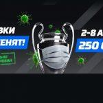 БК «Леон»: часть от призового пула 250 000 рублей за экспрессы