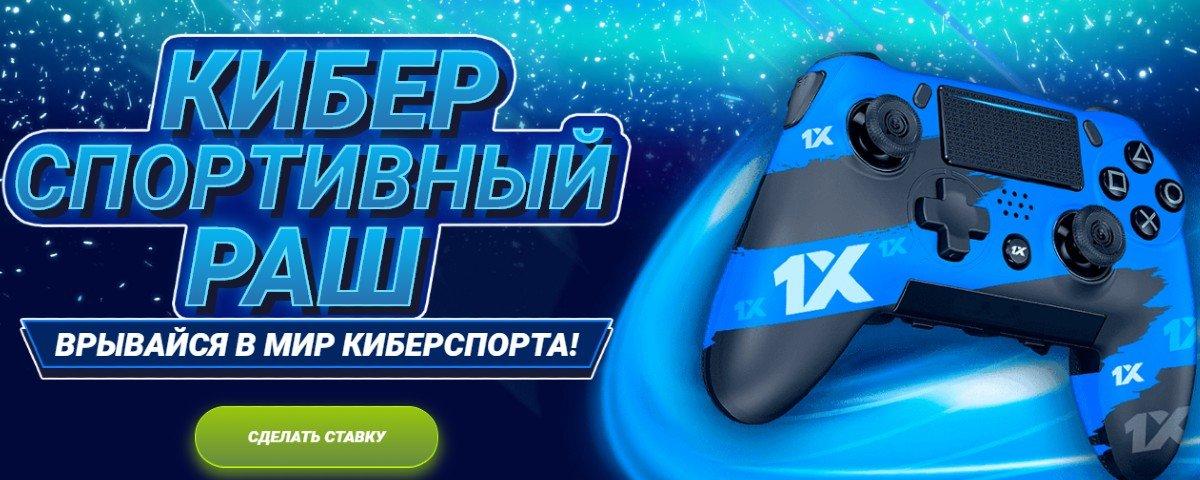 Акция БК «1хСтавка»: страховки киберспортивных ставок до 500 рублей