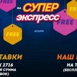 Пряник БК «Балтбет»: бесплатные ставки на Суперэкспресс