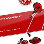 Акция БК «Фонбет»: ежедневный кэшбэк 7% за футбольные ставки