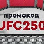Подарок БК «Фонбет»: фрибет 500 рублей для ставок на бои UFC
