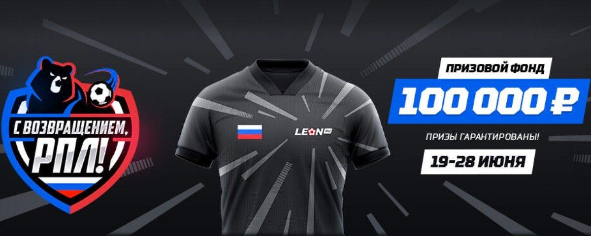 БК «Леон»: бонус до 15 000 рублей за победные пари на 23-й и 24-й тур РПЛ